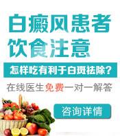 怎么吃有利于白斑祛除?